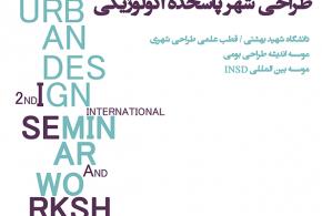 بیانیه دکتر بهزادفر در مورد کنفرانس اکو-تهران